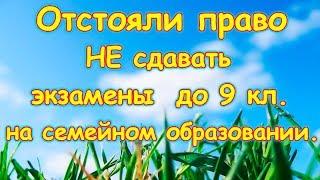 Право не сдавать промежуточные аттестации с 1 по 8 класс на сем. образ. (06.18г.) Семья Бровченко.