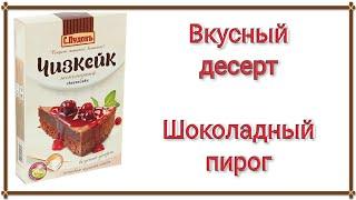 Чизкейк шоколадный из готовой мучной смеси С. Пудовъ