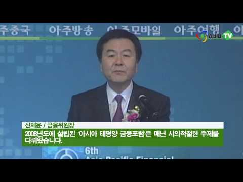 Ajutv 2013 Asia Pacific Financial Forum(아시아태평양금융포럼) 2nd day Highlight I (130402 Forum)