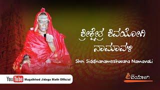 Sri Siddarameshwar Namavali