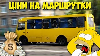 Ціни на МАРШРУТКИ в Україні ! + інший громадський транспорт . СТАТИСТИКА !