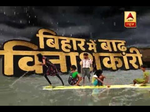 Jan Man: Most Sensitive Coverage on Bihar Flood: Situation grim