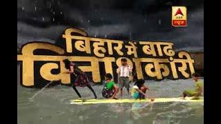 Jan Man: Most Sensitive Coverage on Bihar Flood: Situation grim For...