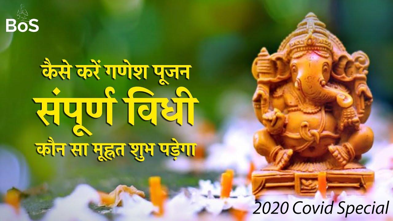 कैसे करें गणेश पूजन, पूरी विधी, शुभ मूह्रत | Ganesh Chaturthi Date, Timings, Muharrat