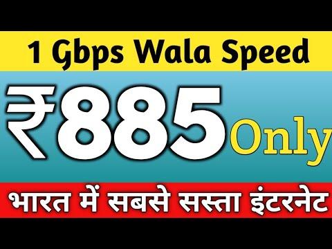Spectranet Fibre Provide 1GBPS Plan @₹885 / Month - कमाल का ऑफर अभी स्पेक्ट्रानेट फाइबर का