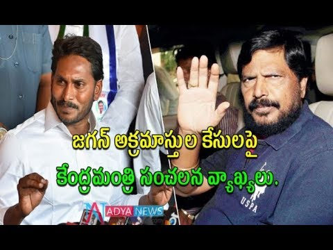 Union Minister Ramdas Athawale Comments on YS Jaganmohan Reddy Assets Cases | YSRCP | Adya Media