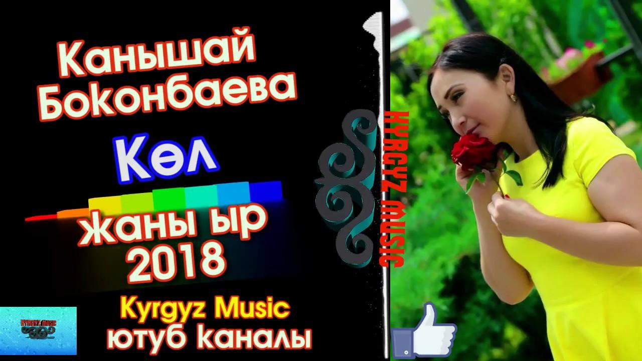 Канышай Боконбаева - Көл | жаны ыр - 2018 | #Kyrgyz Music