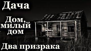Истории на ночь (3в1): 1.Дача, 2.Дом, милый дом, 3.Два призрака
