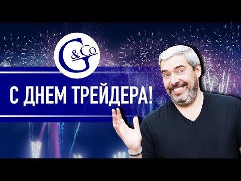 🎁 С праздником! С ДНЁМ ТРЕЙДЕРА поздравляет Александр Герчик!