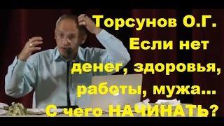 Торсунов О.Г. Если нет денег, здоровья, работы, мужа... С чего НАЧИНАТЬ? СПб