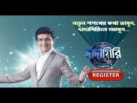 Dadagiri season 9 : How to go dadagiri show | dadagiri 2019 registration |  dadagiri unlimited 2019