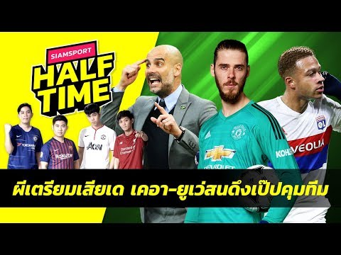 ผีเตรียมเสียเด เคอา-หงส์สนเดอปาย-ยูเว่เล็งเป๊ป | Siamsport Halftime 22.05.62