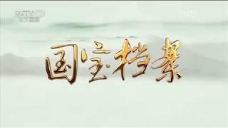 奇趣大宋——宰相需用读书人  【国宝档案 20151214】