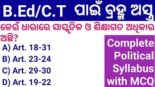 Political for B.ed and C.T || political science MCQ for B.Ed and C.T || political MCQ in odia