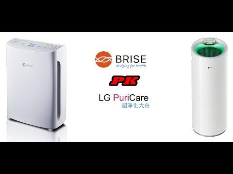 BRISE C200LG大白空氣清淨機PK (Part 6. 實機比較)