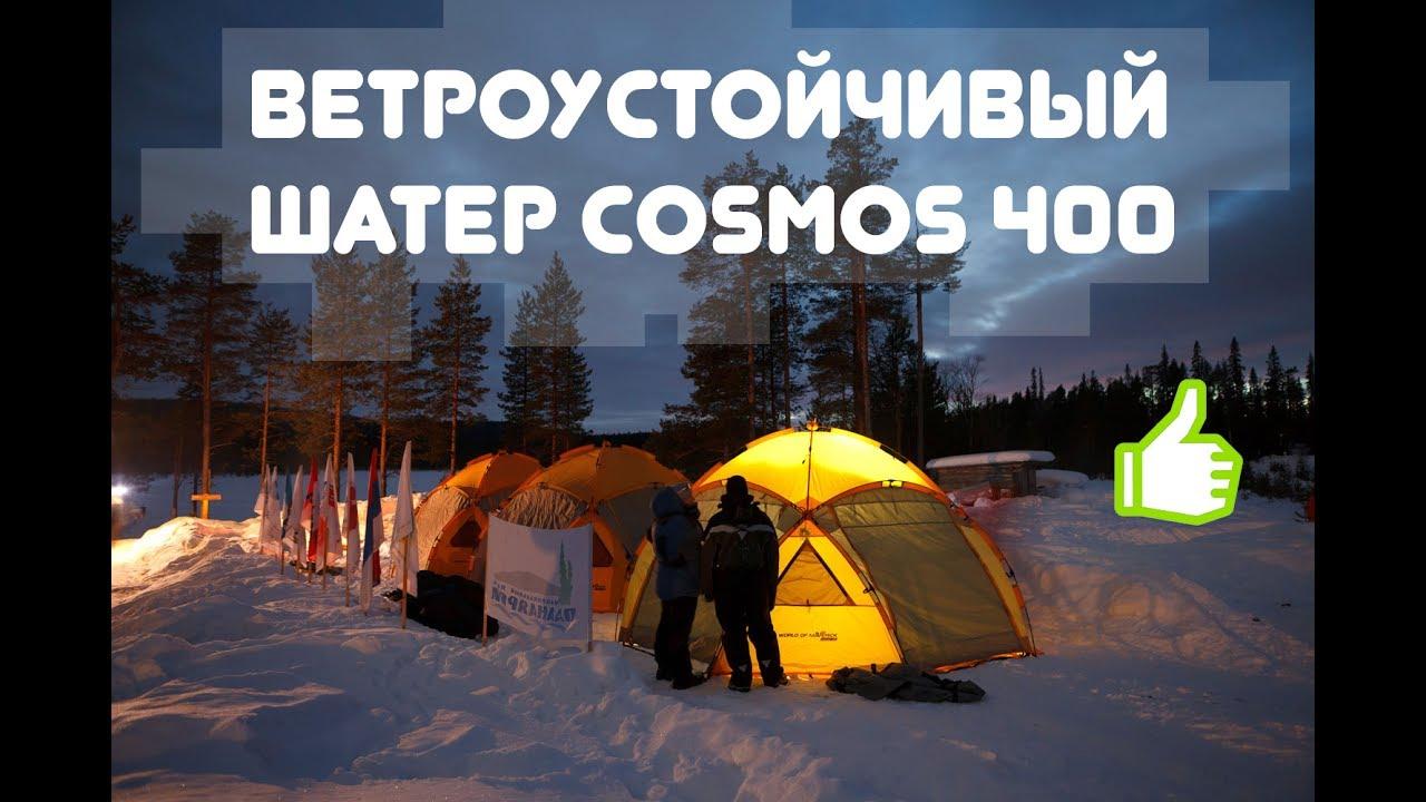 Лучшие палатки: купить туристическую палатку по выгодной цене хит продаж. Шатер maverick fortuna 300 premium. Шатер maverick cosmos small.