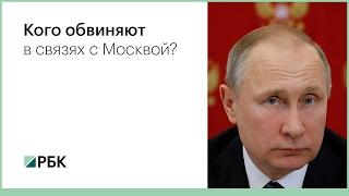 Кого обвиняют в связях с Москвой?
