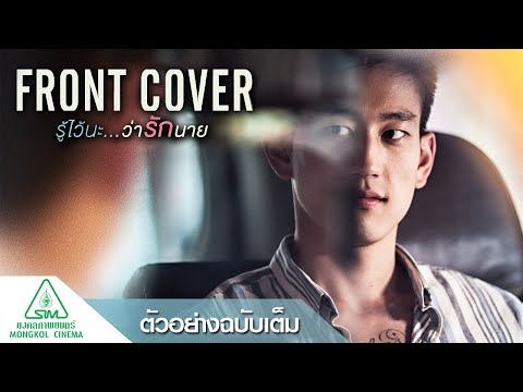 Front Cover รู้ไว้นะ..ว่ารักนาย - Official Trailer [ซับไทย]