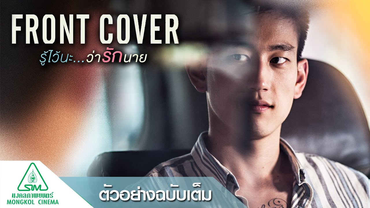 front cover ร ไว นะ ว าร กนาย official trailer ซ บไทย youtube
