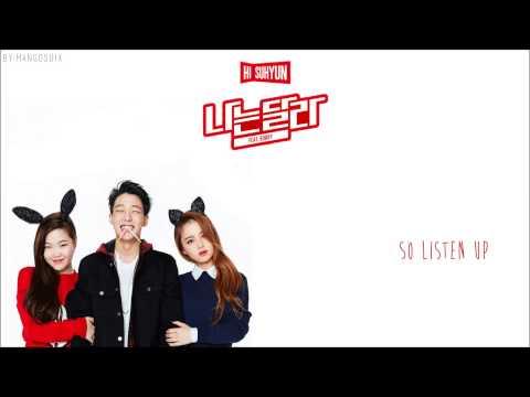[韓中字] HI SUHYUN - 나는 달라 (I'm Different) Feat. BOBBY 認聲