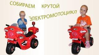 ЭЛЕКТРОМОБИЛЬ Детский МОТОЦИКЛ Kreiss Распаковка Сборка Обзор Children's Electric Car