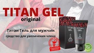 постер к видео Крем для увеличения члена ТИТАН ГЕЛЬ (Titan Gel) купить, цена, отзывы. ТИТАН ГЕЛЬ для мужчин обзор