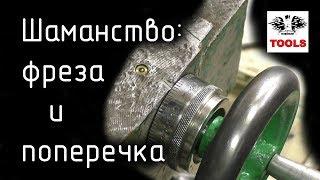 Ремонт фрезерного станка НГФ-110 Ш3 [4]. Детские болезни: поперечка