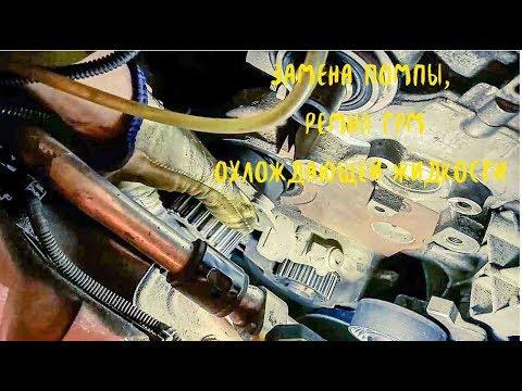 Замена помпы, ремня ГРМ, и охлаждающей жидкости, Lada Granta, мотор 21127 (106 л.с.)