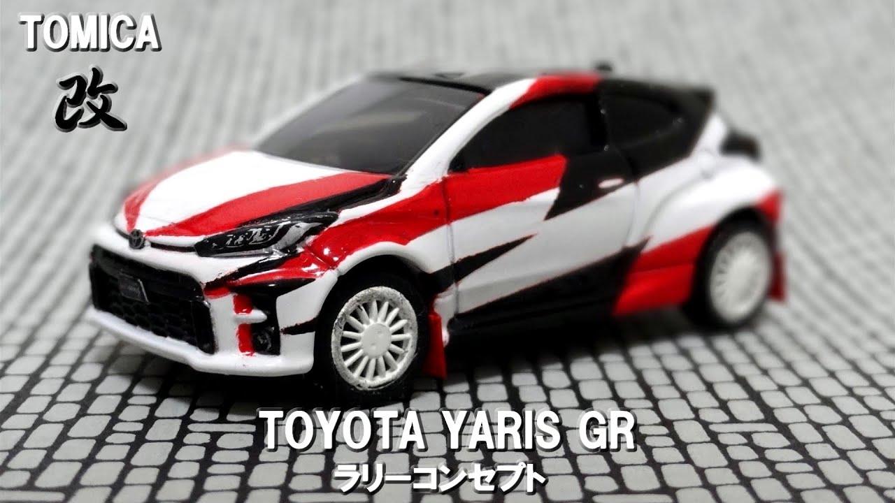 【トミカ改造】 TOYOTA YARIS ラリーコンセプト