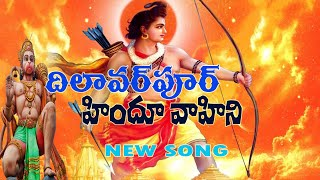 Dilawarpur  Hindhu vahini  New folk songs New Telugu  DJ songs Latest folk songs Telugu folk songs.