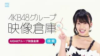 AKB48グループ映像倉庫 テレビCM/岡部麟 / AKB48[公式]