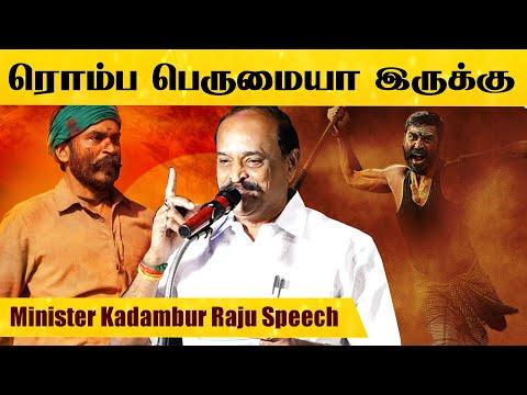 அசுரன் படம் international film festival-க்கு போகுது! - Minister Kadambur Raju Speech   HD