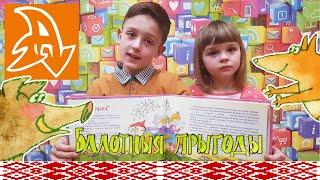Болотні пригоди. Цікавінки від Бульбінкі i Журавинки. Книга білоруською мовою для дітей