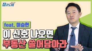 흙수저인 내가 부동산 자본가 된 비결 / 이승현 집터뷰