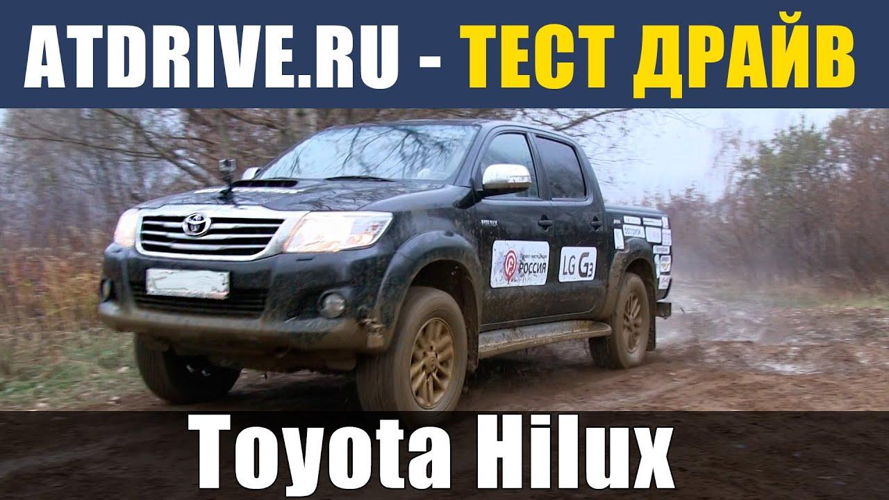 Toyota Hilux тесты