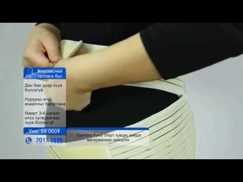 TV5 Home Shopping - Жирэмсний даруулга бүс