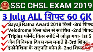 SSC CHSL 3 July ALL SHIFT GK | SSC CHSL 3 JULY 1st, 2nd, 3rd Shift Paper