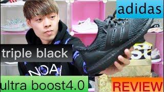 小馬球鞋介紹 4.0大時代!adidas ultra boost 4.0 triple black BB6171 review