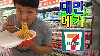 대만 세븐일레븐에서 브런치 한상차림! Eating BRUNCH at Taiwan 7-ELEVEN