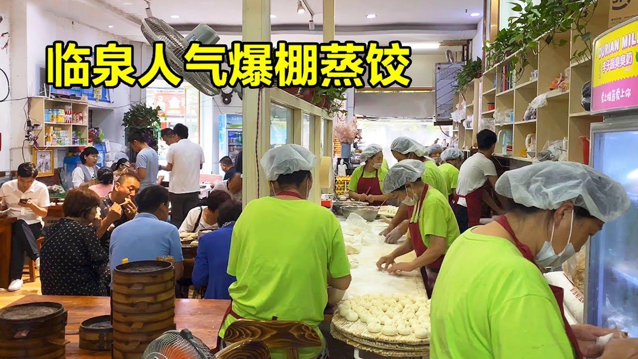 安徽临泉人气爆棚的蒸饺店,牛肉包子3元一个,蒸饺7元一笼!【唐哥美食】