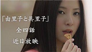 グリコ チーザ CM 吉高由里子 2012年 / Gチャンネル autoxp.