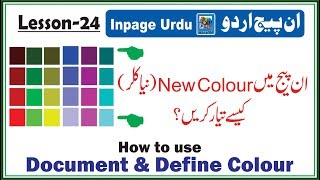 how to create  new colors in inpage lesson 24 in Urdu Hindi