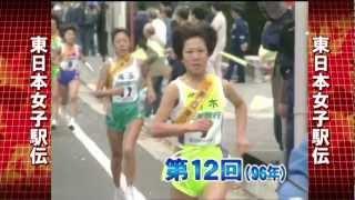 東日本女子駅伝 第12回大会