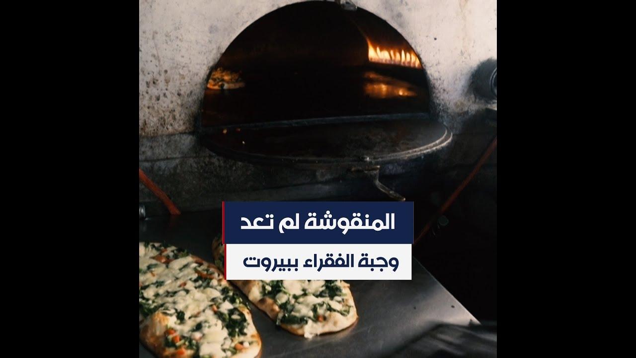 المنقوشة اللبنانية.. لم تعد وجبة الفقراء في بيروت  - 22:58-2021 / 4 / 1