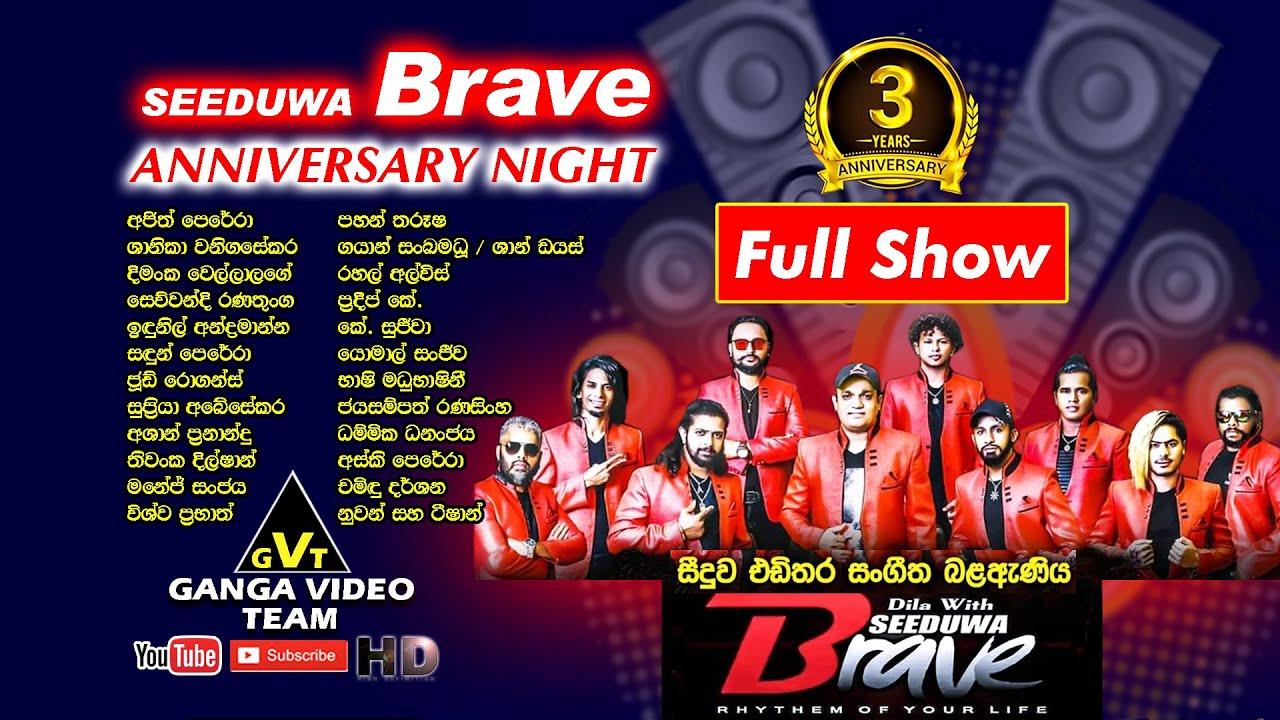 Download Dila with Seeduwa Brave 03rd Anniversery Night 2021 @ Ramrich Ekala | Full Show | සම්පුර්ණ ප්රසංගය