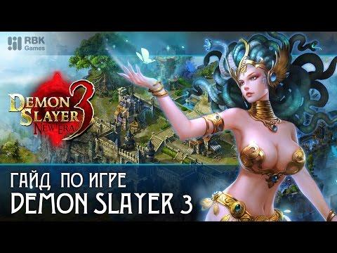Гайд по игре Demon Slayer 3 - Обзор Тора