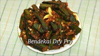 Bendekai Dry Fry Recipe | ಬೆಂಡೆಕಾಯಿ ಡ್ರೈ ಫ್ರೈ | Okra/Bhindi Dry Fry Recipe in Kannada | Rekha Aduge