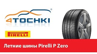 видео Легковая шина PIRELLI PZero 275/40 R20XL
