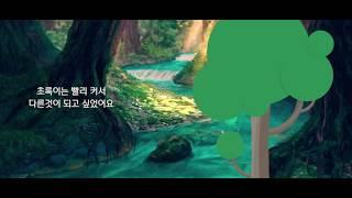 [동화구연]- 단야 / 아기나무 초록이  / 동화구연가…