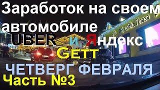Cубботний заработок в Uber и Яндекс Такси. Часть 3: Заказ на 3000/ Russian Taxi